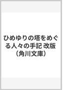 ひめゆりの塔をめぐる人々の手記 改版 (角川文庫)(角川文庫)