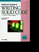 ライティングソリッドコード バグのないプログラミングを目指して (マイクロソフトプレスシリーズ)