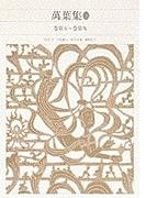 新編日本古典文学全集 7 万葉集 2 巻第五〜巻第九