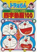 四字熟語100 (ドラえもんの学習シリーズ ドラえもんの国語おもしろ攻略)