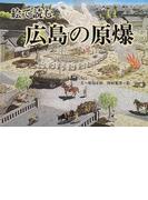 絵で読む広島の原爆 (かがくのほん)
