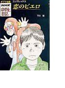 恋のピエロ コンプレックス (ポプラ社版・NHK中学生日記)