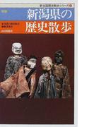 新潟県の歴史散歩 新版 (新全国歴史散歩シリーズ)