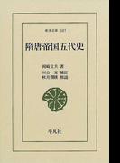 隋唐帝国五代史 (東洋文庫)(東洋文庫)