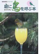 庭に鳥を呼ぶ本 (BIRDERスペシャル)