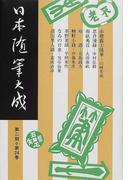 日本随筆大成 新装版 第2期 24 思斉漫録