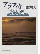 アラスカ光と風 (福音館日曜日文庫)