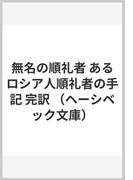 無名の順礼者 あるロシア人順礼者の手記 完訳 (ヘーシベック文庫)