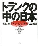 トランクの中の日本 米従軍カメラマンの非公式記録 J・オダネル写真集