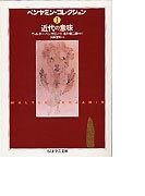ベンヤミン・コレクション 1 近代の意味 (ちくま学芸文庫)(ちくま学芸文庫)