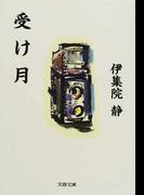 受け月 (文春文庫)(文春文庫)