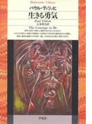 生きる勇気 (平凡社ライブラリー)(平凡社ライブラリー)