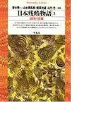 日本残酷物語 3 鎖国の悲劇 (平凡社ライブラリー)