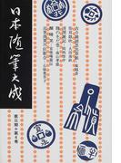 日本随筆大成 新装版 第3期 4 俗耳鼓吹