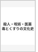 殺人・呪術・医薬 毒とくすりの文化史