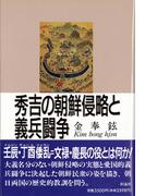 秀吉の朝鮮侵略と義兵闘争