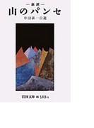 新選山のパンセ (岩波文庫)(岩波文庫)