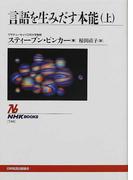 言語を生みだす本能 上 (NHKブックス)(NHKブックス)