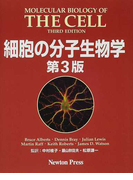 細胞の分子生物学 第3版