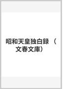 昭和天皇独白録 (文春文庫)(文春文庫)