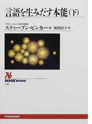 言語を生みだす本能 下 (NHKブックス)(NHKブックス)