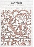 新編日本古典文学全集 31 栄花物語 1 巻第一月の宴〜巻第十ひかげのかづら