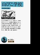 山びこ学校 (岩波文庫)(岩波文庫)
