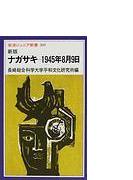 ナガサキ-1945年8月9日 新版