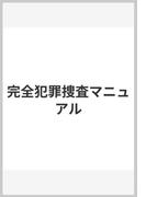 完全犯罪捜査マニュアル