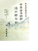 新日本古典文学大系 53 中華若木詩抄