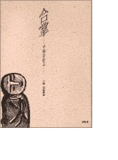 合掌 平和を祈る 小崎侃版画集