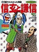 ドラえもん人物日本の歴史 第6巻 信玄と謙信 (小学館版学習まんが)(学習まんが)