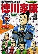 ドラえもん人物日本の歴史 第9巻 徳川家康 (小学館版学習まんが)(学習まんが)