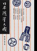 日本随筆大成 新装版 第3期 8 見た京物語