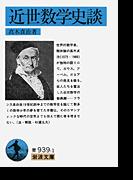 近世数学史談 (岩波文庫)(岩波文庫)