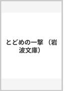 とどめの一撃 (岩波文庫)(岩波文庫)