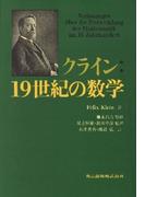 クライン:19世紀の数学