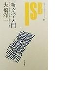 新文学入門 T・イーグルトン『文学とは何か』を読む (岩波セミナーブックス)