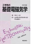 工学系の基礎電磁気学 改訂新版