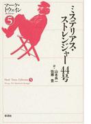 マーク・トウェインコレクション 5 ミステリアス・ストレンジャー44号