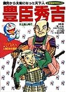 ドラえもん人物日本の歴史 第8巻 豊臣秀吉 (小学館版学習まんが)(学習まんが)