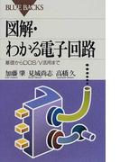 図解・わかる電子回路 基礎からDOS/V活用まで (ブルーバックス)