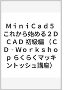 MiniCad5 これから始める2D CAD 初級編 (CD‐Workshop らくらくマッキントッシュ講座)