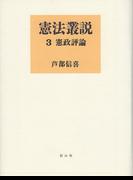 憲法叢説 3 憲政評論