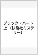 ブラック・ハート 上 (扶桑社ミステリー)(扶桑社ミステリー)