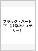 ブラック・ハート 下 (扶桑社ミステリー)(扶桑社ミステリー)