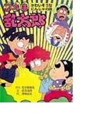 忍たま乱太郎 8 かわいそうなにんじゃの段 (ポプラ社の新・小さな童話)