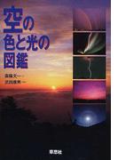 空の色と光の図鑑