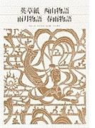 新編日本古典文学全集 78 英草紙