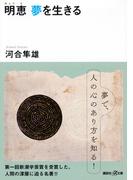明恵夢を生きる (講談社+α文庫)(講談社+α文庫)